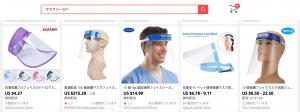 ウィルス感染防止、フェイスマスク
