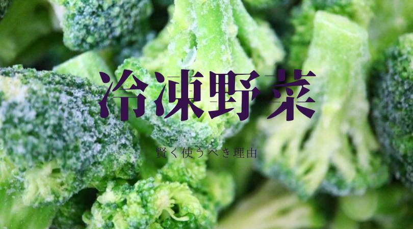 野菜が高い.......。冷凍野菜を賢く使いたい理由