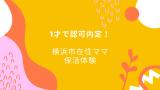 「1歳で保育園入園!」横浜市在住ママの保活体験談