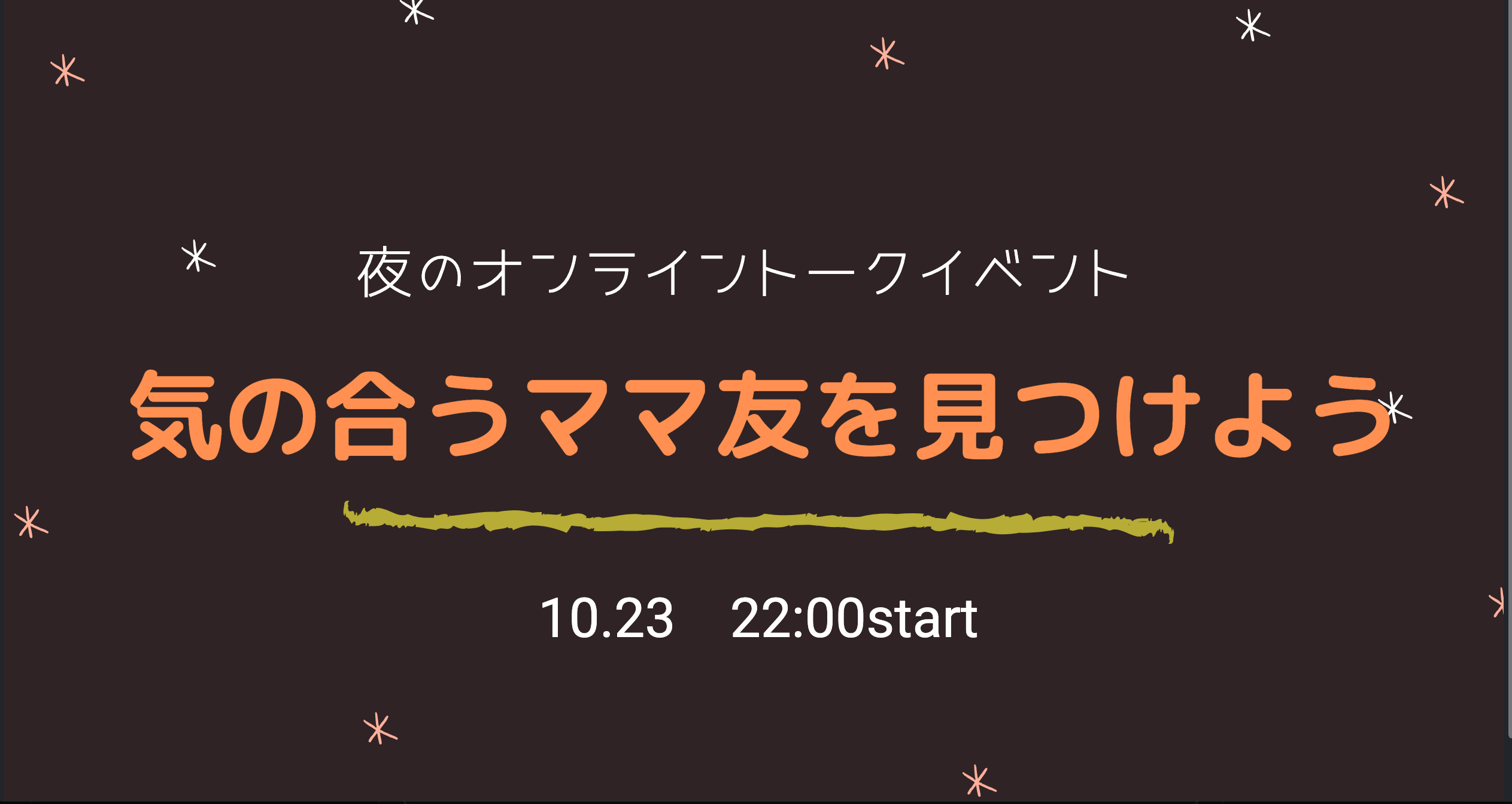 Fiikaオンラインイベントのお知らせ