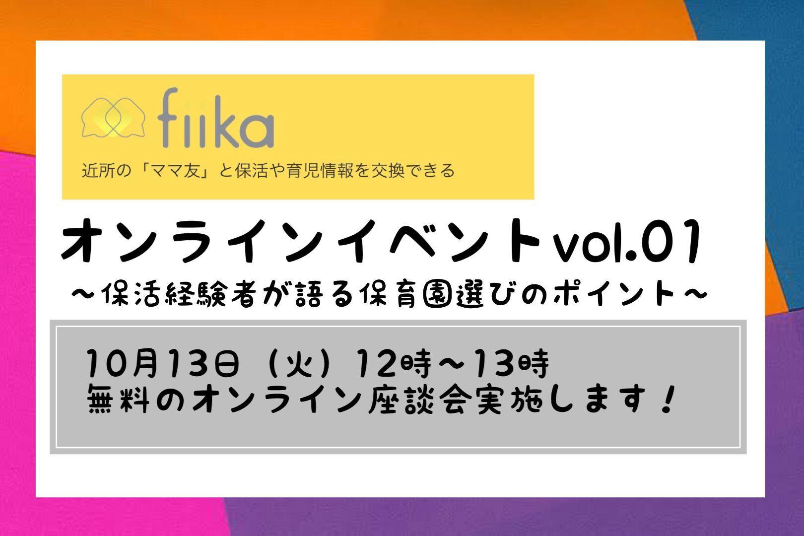 Fiikaオンライン座談会イベント:保活経験者が語る保育園選びのポイント