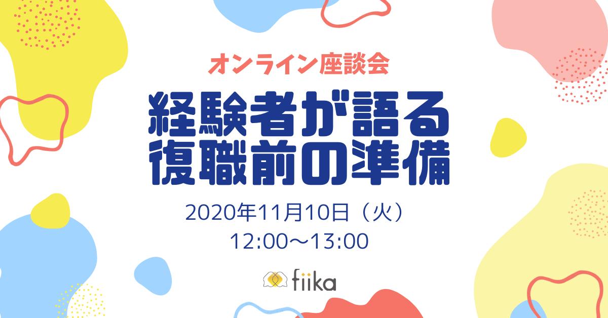 Fiikaオンライン座談会: 経験者が語る復職前の準備