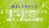 "<span class=""title"">【保活してわかった】三鷹市・保活激戦区でも第一希望に内定!0歳児入園保活体験記</span>"