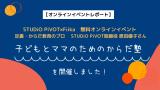 """<span class=""""title"""">【イベントレポート】子どもとママのからだ塾</span>"""